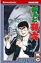 表紙: なんと孫六(75) (月刊少年マガジンコミックス) | さだやす圭