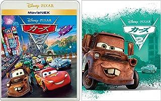 カーズ2 MovieNEX アウターケース付き [ブルーレイ+DVD+デジタルコピー+MovieNEXワールド] [Blu-ray]