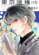 Tokyo Ghoul :re vol.1 [Japanese Edition]