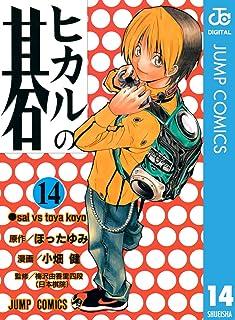 ヒカルの碁 14 (ジャンプコミックスDIGITAL)
