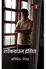 Lockdown India Paperback