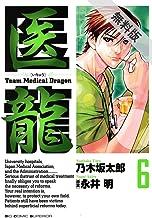 表紙: 医龍(6)【期間限定 無料お試し版】 (ビッグコミックス) | 永井明