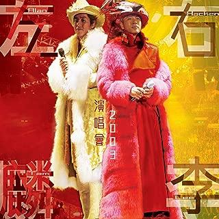 Xia Ri Zhi Shen / Zhi Xin Wan Ou / Qiu Mi Qi Yu / Li Xiang Yu He Ping / Shen Dao / Hua Shi Zhe / Qing Xian Jing (Live)