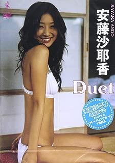 DVD>安藤沙耶香:Duet (<DVD>)