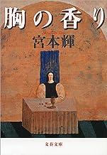 表紙: 胸の香り (文春文庫) | 宮本 輝