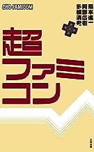表紙: 超ファミコン | 阿部広樹
