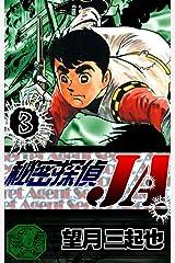 秘密探偵JA (3) Kindle版