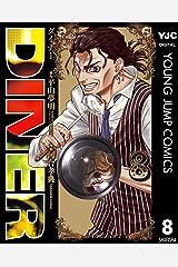 DINER ダイナー 8 (ヤングジャンプコミックスDIGITAL) Kindle版