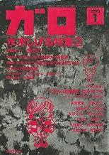 月刊漫画ガロ 1993年1月号 (通巻336号) 水木しげる特集2