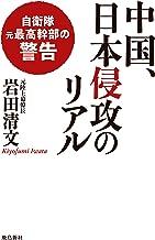 表紙: 中国、日本侵攻のリアル | 岩田清文