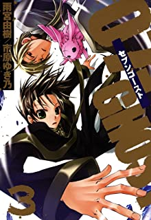 07-GHOST: 3 (ZERO-SUMコミックス)