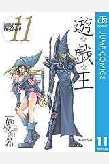 遊☆戯☆王 モノクロ版 11 (ジャンプコミックスDIGITAL) Kindle版