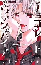 表紙: チョコレート・ヴァンパイア(4) (フラワーコミックス)   くまがい杏子