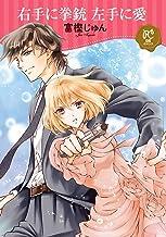表紙: 右手に拳銃 左手に愛【電子単行本】 (プリンセス・コミックスDX ロマンス) | 富樫じゅん
