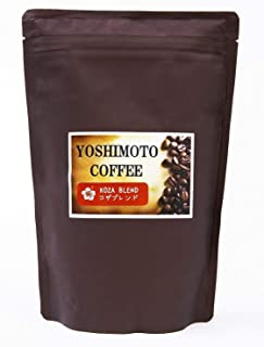 [ヨシモトコーヒー] 中煎り コーヒー 豆 コザブレンド 200g 豆のまま 沖縄 自家焙煎 珈琲