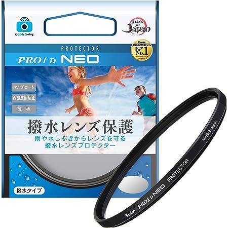 【Amazon限定ブランド】Kenko 52mm 撥水レンズフィルター PRO1D プロテクター NEO レンズ保護用 撥水・防汚コーティング 薄枠 日本製 125274