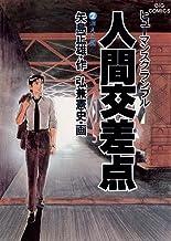 表紙: 人間交差点(2) (ビッグコミックス) | 矢島正雄