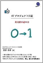 表紙: ITプロジェクト日記 英文絵日記の力 | 渡部寿春