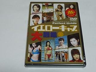 DVD>イエローキャブ大図鑑 金盤 (<DVD>)