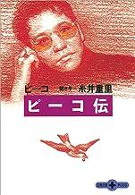 表紙: ピーコ伝 (文春文庫PLUS)   糸井 重里