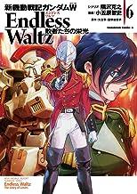 新機動戦記ガンダムW Endless Waltz 敗者たちの栄光(6) (角川コミックス・エース)