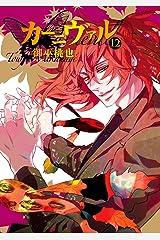 カーニヴァル: 12 (ZERO-SUMコミックス) Kindle版