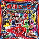 戦隊ヒーローコレクション6 (超ひみつゲット!)