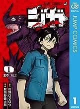 表紙: ジガ -ZIGA- 1 (ジャンプコミックスDIGITAL)   肥田野健太郎