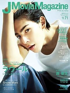 J Movie Magazine Vol.71【表紙:ラウール 『ハニーレモンソーダ』】 (パーフェクト・メモワール)