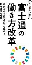 表紙: ICTだけじゃない!富士通の働き方改革 | 富士通エフ・オー・エム株式会社