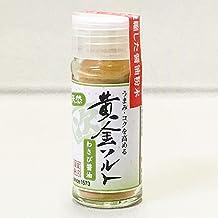 減塩しょうゆの粉末「黄金ソルト わさび醤油」 20g ビン