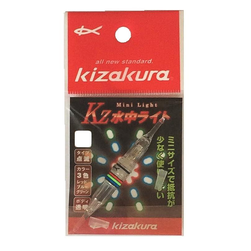 振るう調整確かめるキザクラ(kizakura) Kz水中ライト 点滅 (透明) M 3カラー 08337