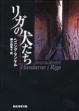 表紙: リガの犬たち 刑事ヴァランダー・シリーズ (創元推理文庫)   柳沢 由実子