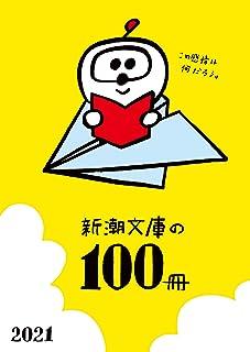 新潮文庫の100冊 2021
