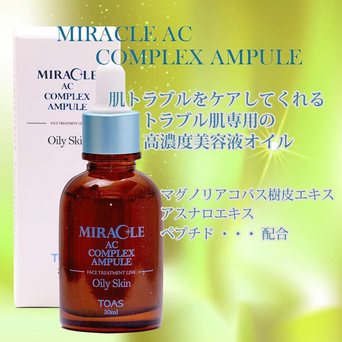 傷つきやすい不名誉石TOAS ミラクルACコンプレックス?アンプル30ml トラブル肌を解消 高密度美容液オイル