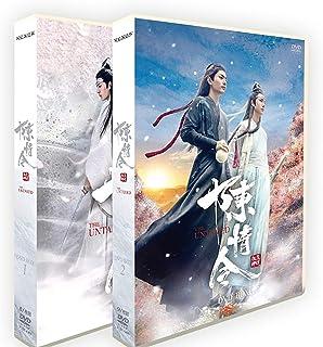 シャオ・ジャン DVD 中国ドラマ DVD 「陳情令」DVD-BOX 1+2+3 完全版 日语字幕 シャオ・ジャン/ワン・イーボー 主演のドラマ 全50話を収録した17枚組DVDボックスセット