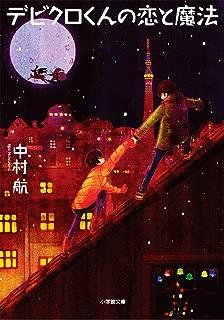 デビクロくんの恋と魔法 特装版 (小学館文庫)