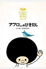 アフロくんのひきだし Early Work 絵本 (SLOWLYGROW BOOKS) Kindle版
