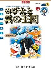 Newly kingdom full version of cloud and Doraemon Nobita (ladybug Comics animated version) (2011) ISBN: 4091412858 [Japanese Import]