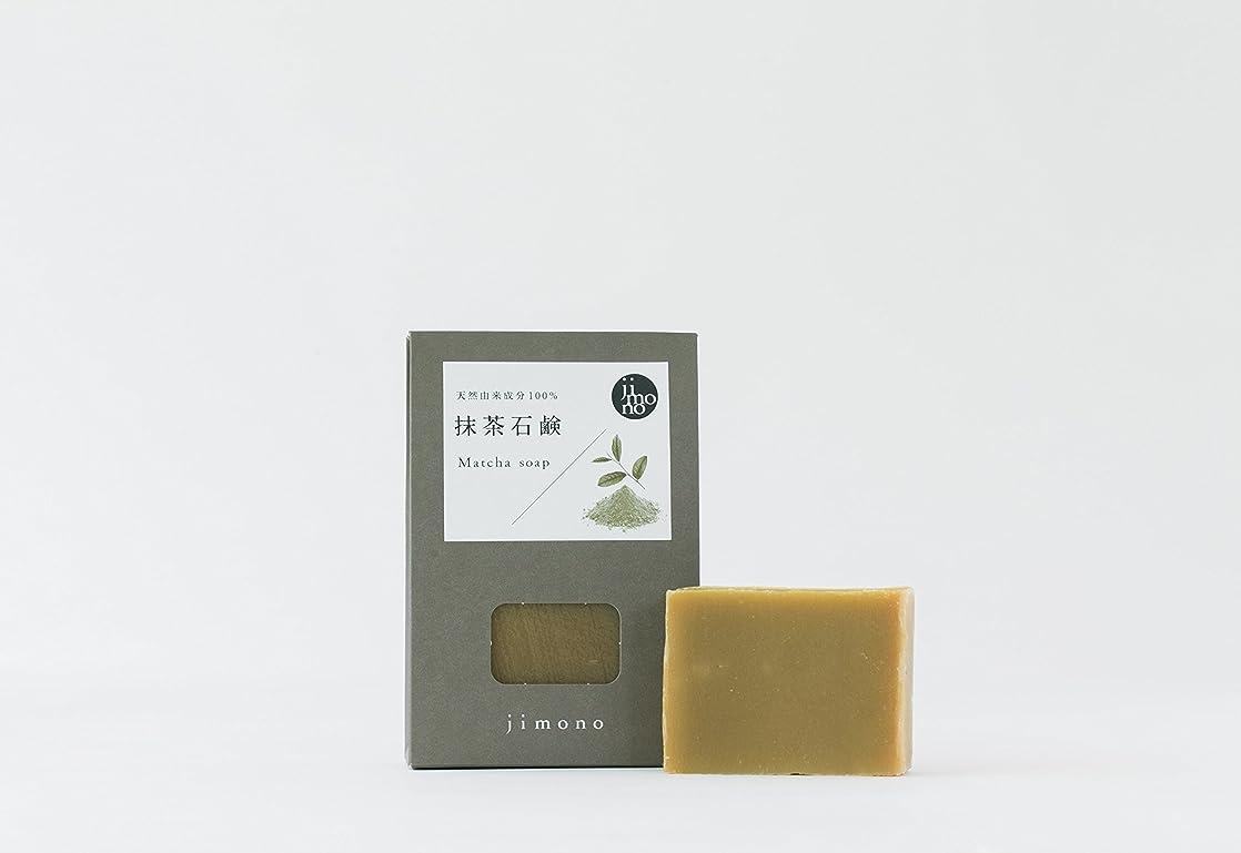 種空の潤滑する抹茶石鹸