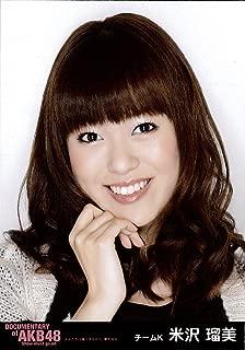 AKB48公式生写真Documentary of AKB48【米沢瑠美】