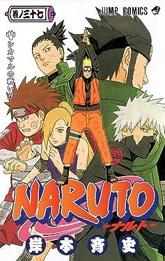 Naruto 37 (Japanese Edition)