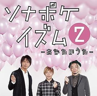 ソナポケイズム�A〜あなたのうた〜