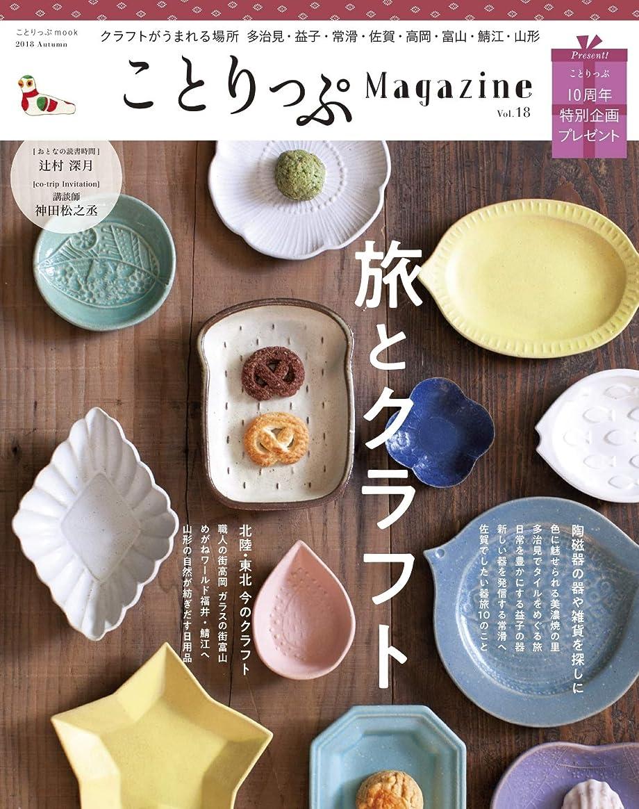 再開空の平日ことりっぷマガジン vol.18 2018秋