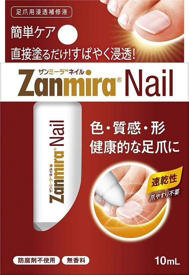 に向けて出発タールクロニクルザンミーラ ネイル Zanmira Nail 10ml 足爪用浸透補修液