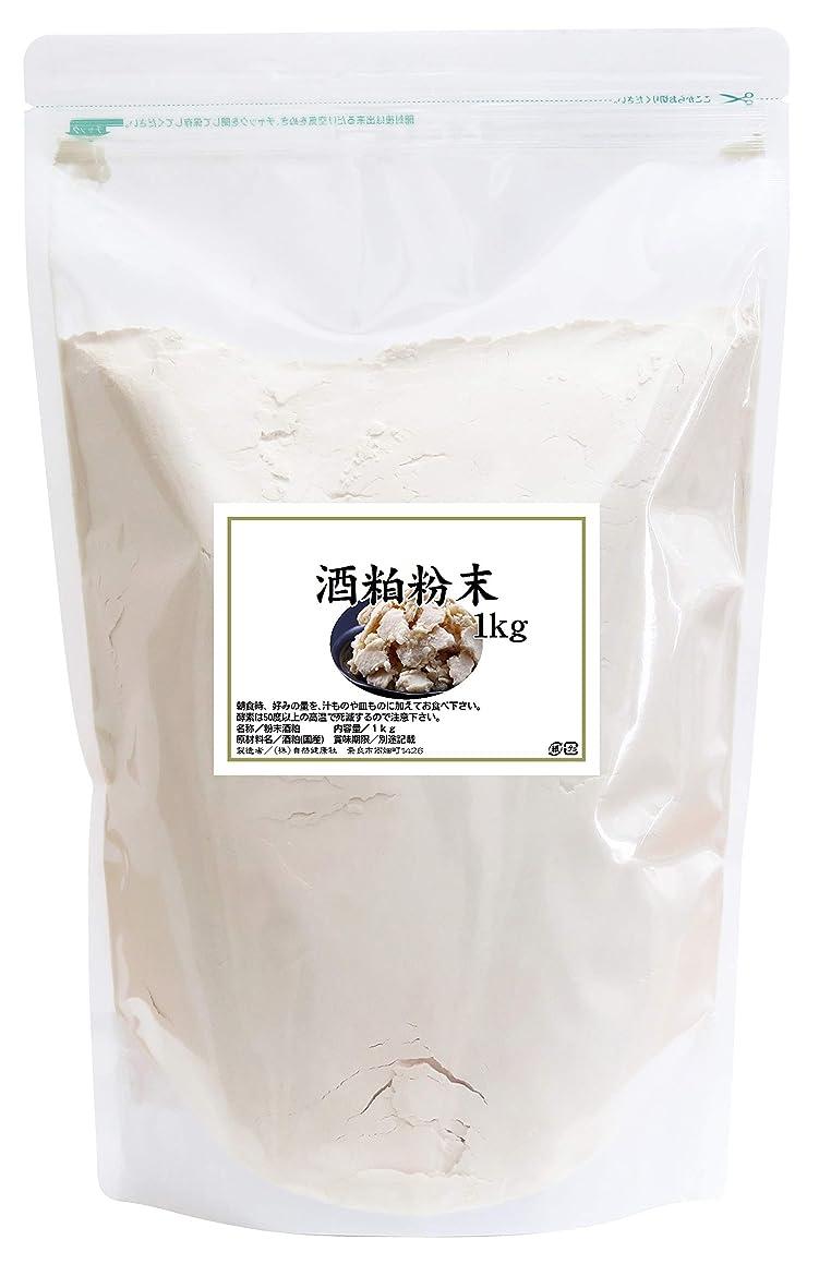 キラウエア山炎上おもてなし自然健康社 酒粕粉末 1kg チャック付き袋入り