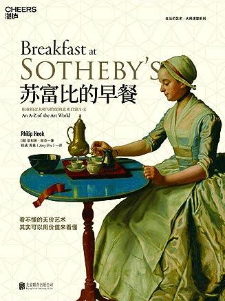 苏富比的早餐:职业拍卖大师写给你的艺术启蒙A-Z
