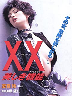 XX〈ダブルエックス〉 美しき機能(キリングマシーン)