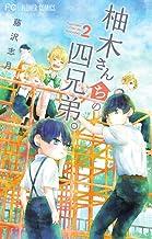 柚木さんちの四兄弟。 (2) (フラワーコミックス)