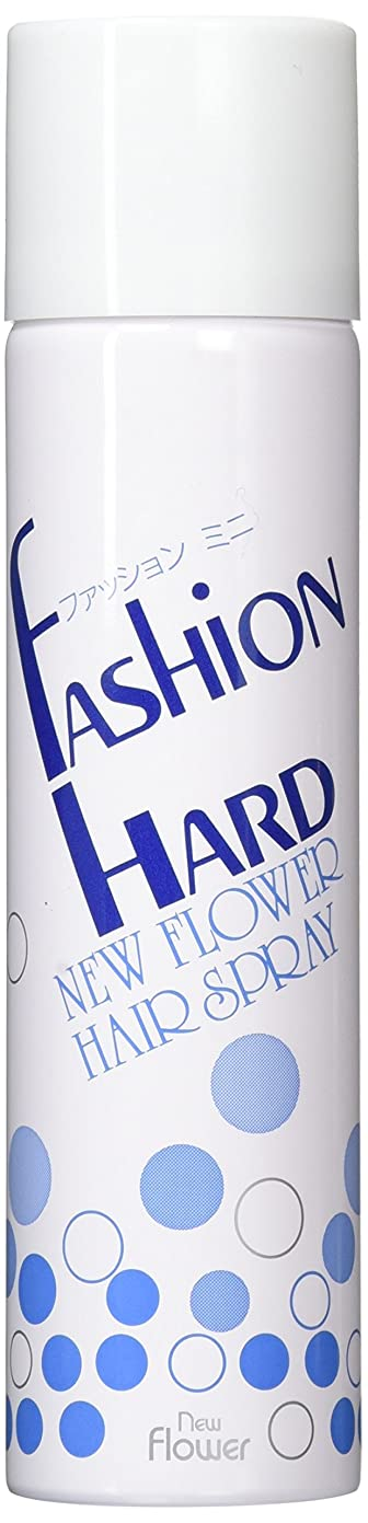 スタンド蒸留公然とニューフラワー ファッションハード ミニスプレー 57g
